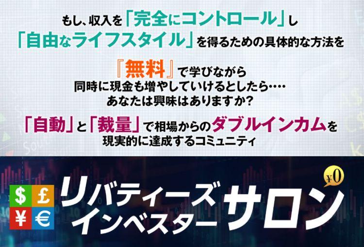 園田光輝|リバティーズインベスターサロンは詐欺なのか?本当に稼げるのか?