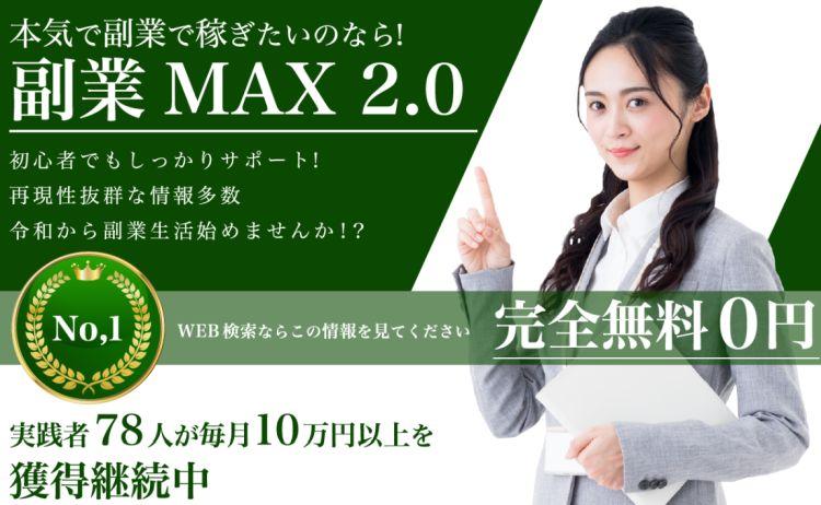副業MAX2.0は詐欺なのか?本当に稼げるのか?