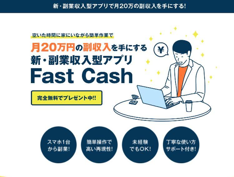 白石正人|現金最速つかみ取りプロジェクト|Fast Cash(ファスト・キャッシュ)は詐欺なのか?本当に稼げるのか?