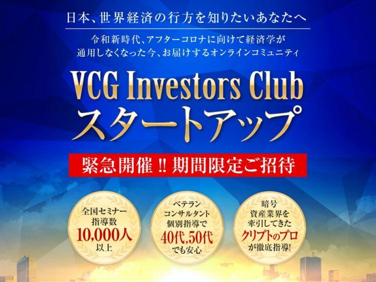 吉田真一郎|VCG Investors Club(VCGインベスターズクラブ)は詐欺なのか?本当に稼げるのか?