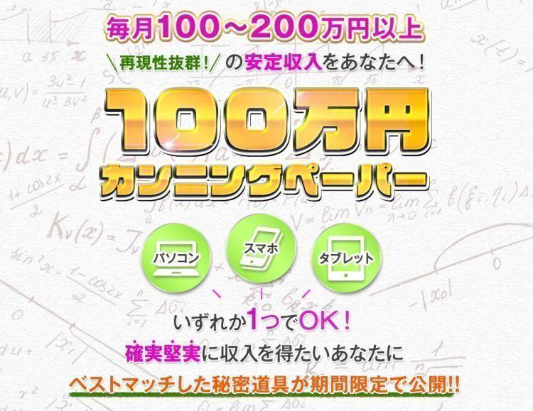 下田隆|100万円カンニングペーパーは詐欺なのか?本当に稼げるのか?