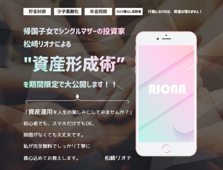 松崎リオナ|RIONA(リオナ)は詐欺なのか?本当に稼げるのか?