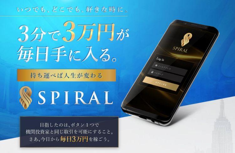 桐生秀臣|SPIRAL(スパイラル)は詐欺なのか?本当に稼げるのか?