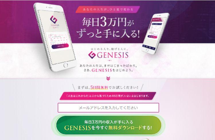 黒田真司(くろだしんじ)|GENESIS(ジェネシス)は詐欺なのか?本当に稼げるのか?
