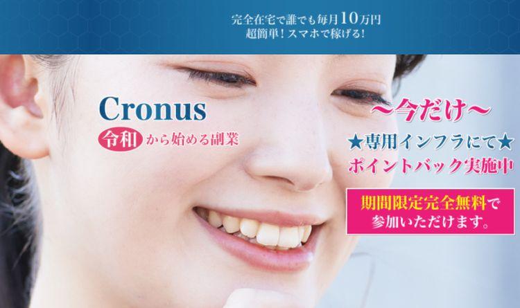 Cronus(クロノス)は詐欺なのか?本当に稼げるのか?