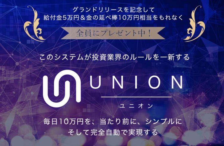 桐生亜紀|UNION(ユニオン)は詐欺なのか?本当に稼げるのか?
