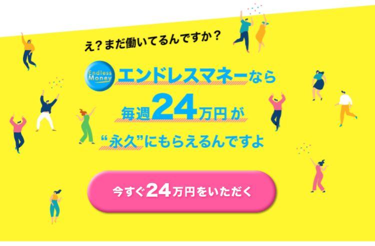 エンドレスマネーは詐欺なのか?本当に毎週24万円稼げるのか?