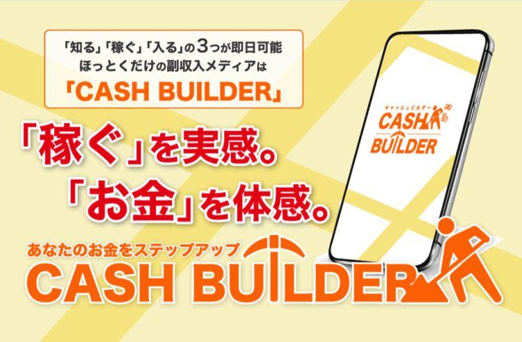 CASH BUILDER(キャッシュビルダー)は詐欺なのか?本当に稼げるのか?