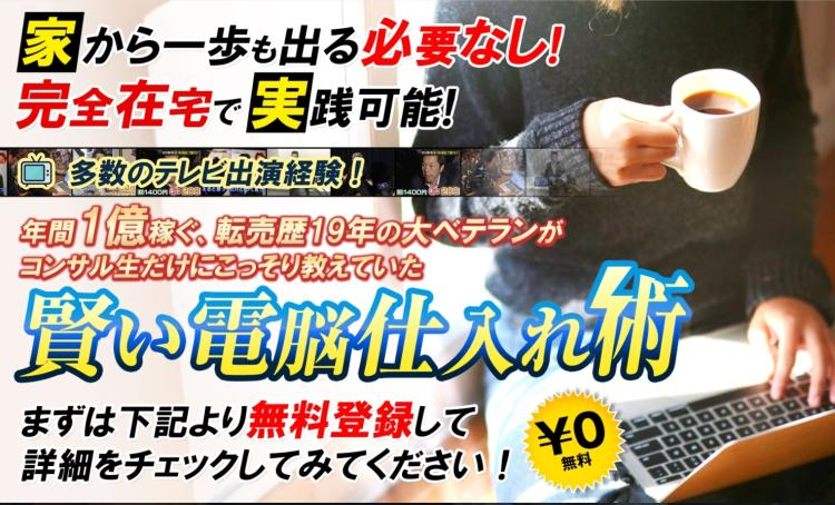 山口裕一郎(やまぐちゆういちろう)|電脳せどり仕入れ術は詐欺なのか?本当に稼げるのか?