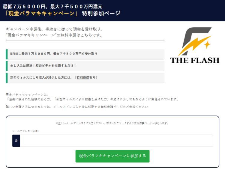 佐藤寿人|THE FLASH(ザ・フラッシュ)は詐欺なのか?本当に稼げるのか?