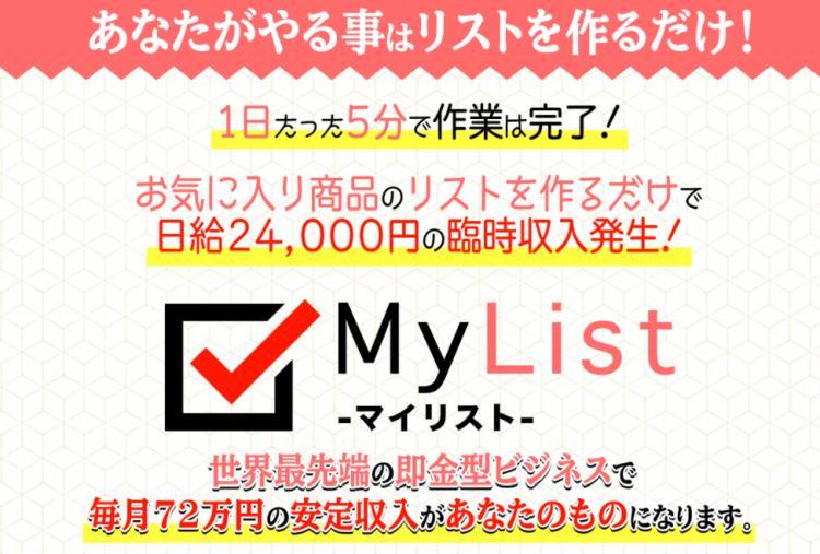 尾崎圭司|MyList(マイリスト)は詐欺なのか?本当に稼げるのか?