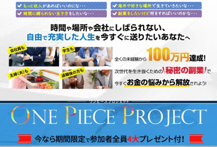 上田幸司|OnePiece(ワンピース)プロジェクトは詐欺なのか?本当に稼げるのか?