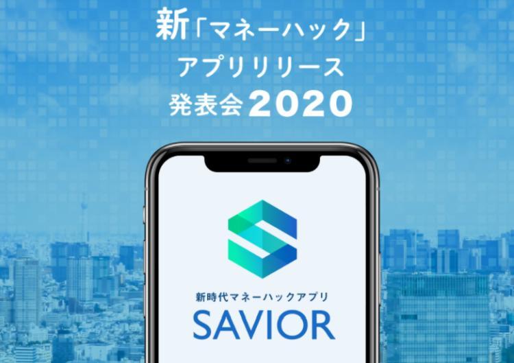 成田寛明|SAVIOR(セイバー)は詐欺なのか?本当に稼げるのか?