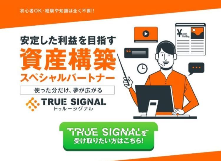 TRUE SIGNAL(トゥルーシグナル)で稼げた!?徹底調査の結果を発表