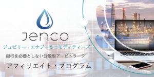 【最新情報】JENCO(ジェンコ)投資は出金停止へ!なぜ飛んだ?出金方法はまだある?現在の状況を徹底解説!