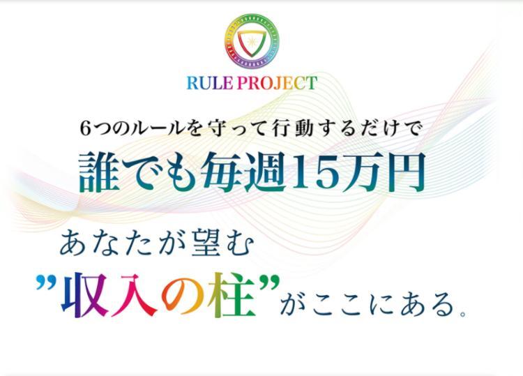小林賢人(こばやしけんと)|RULE PROJECT(ルールプロジェクト)は詐欺なのか?本当に稼げるのか?