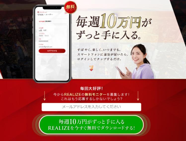 二宮瑛士|REALIZE(リアライズ)は詐欺なのか?本当に稼げるのか?