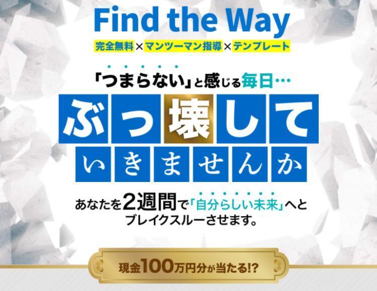 石山昌志|Find the Way(ファインドザウェイ)は詐欺なのか?本当に稼げるのか?