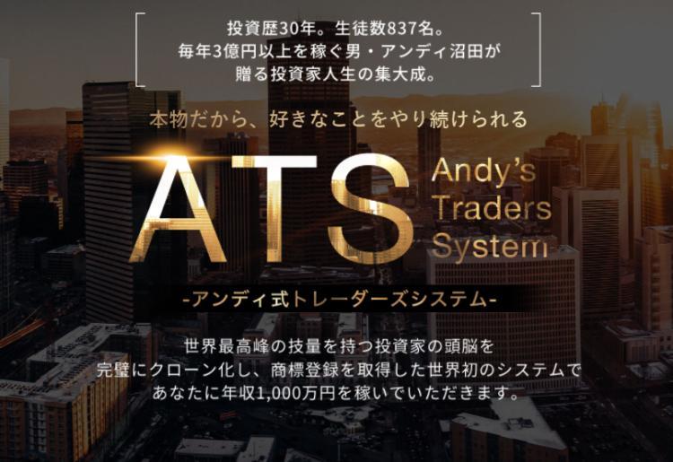 アンディ沼田|アンディ式トレーダーズシステム(ATS)は詐欺?稼げない理由を公開!