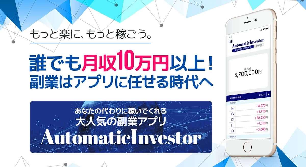 【危険】オートマチックインベスター(AutomaticInvestor)は詐欺アプリ!?怪しい悪質副業案件の可能性あり!口コミ評判や仕組みも徹底検証