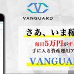 【福本勇輝】VANGUARD(ヴァンガード)投資は詐欺か!資産運用アプリは毎日5万円稼げる仕組みとは!口コミや評判も徹底チェック