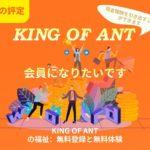 キングオブアント(King Of Ant)は怪しい副業案件か!いいね+フォローをするだけで稼げるって本当?口コミ評判や出金トラブルの可能性も徹底解説!