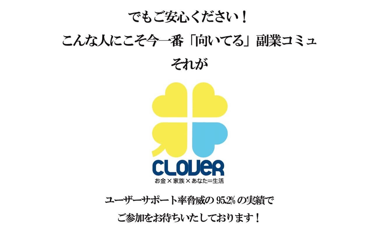 クローバー(CLOVER)は悪質副業コミュニティ!?LINE登録した会員は毎月20万円貰えるの?口コミ評判や実績も徹底解説