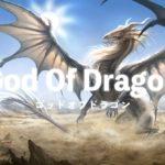 ゴッドオブドラゴン(God Of Dragon)は怪しいP2P投資詐欺か!詐欺・ポンジ・出金停止の可能性は?の口コミ評判も徹底チェック!