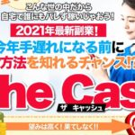 ザキャッシュ(The Cash)は悪質副業か!登録は危険!?2021年最新のスマホ副業の仕組みや口コミ評判も含めて徹底検証