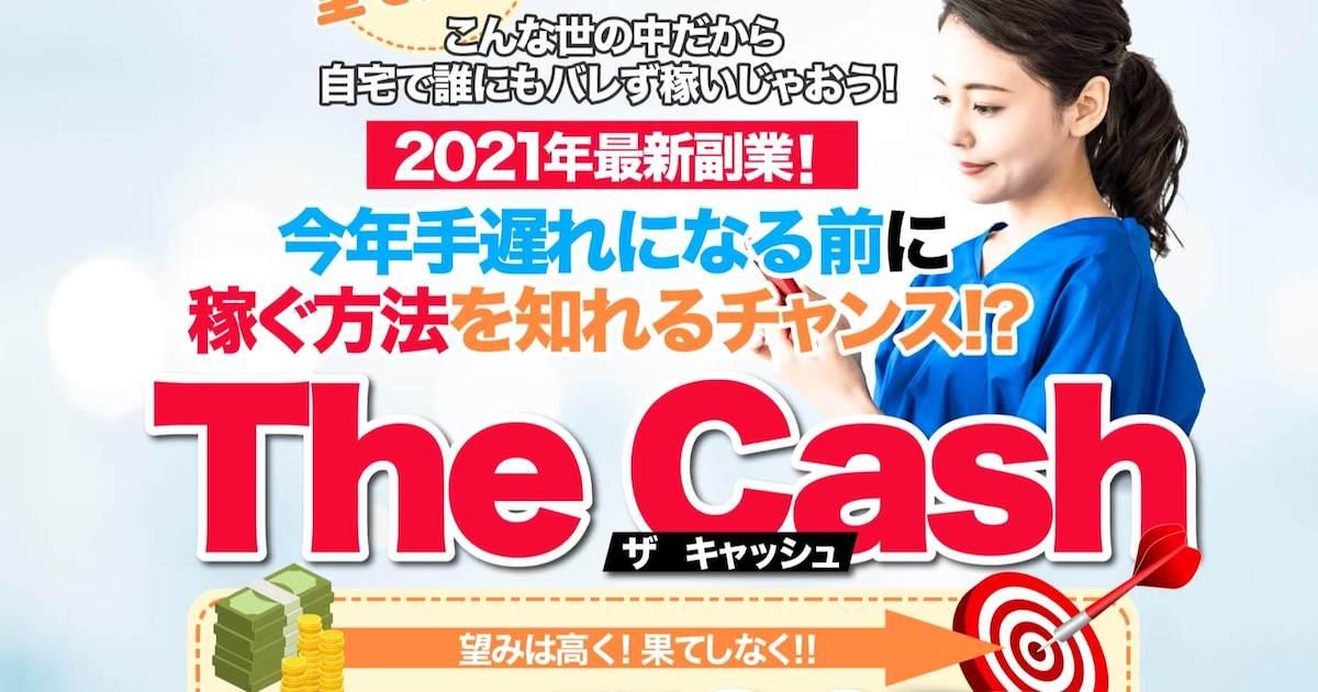 ザキャッシュ(The Cash)は悪質副業か!登録は危険!?最新スマホ副業の仕組みや口コミ評判も含めて徹底検証