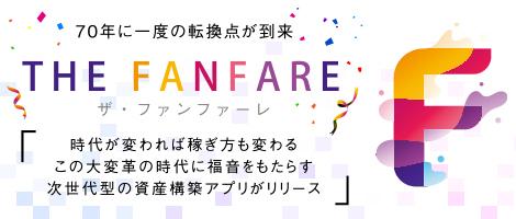 【藤沢】ザファンファーレ(THE FANFARE)は怪しい副業アプリ?悪質副業の可能性あり!仕組みや評判含めて徹底解説