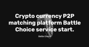 バトルチョイス(P2P投資案件)は詐欺!?怪しい仮想通貨P2Pマッチングサービスの口コミ・評判は?ポンジ・飛ぶ可能性は?