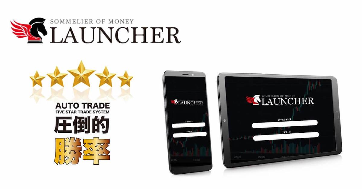ランチャー(LAUNCHER)は投資詐欺か!完全無料で本当に利用できる?怪しいAIシステムの口コミ評判や仕組みを徹底チェック