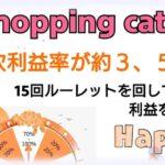 SHOPPING CAT(ショッピングキャット)副業が飛んだ!出金停止!やはりポンジ案件?再開する可能性は?出金する方法は?