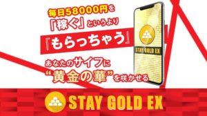 STAY GOLD EX(副業アプリ)は詐欺か!?毎日5万8千円稼げる黄金の華の仕組みとは!怪しい副業案件の口コミ・評判を徹底調査!