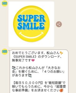 SUPER SMILE(スーパースマイル)ライントーク画像