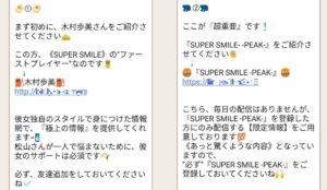 SUPER SMILE(スーパースマイル)ライントーク画像2