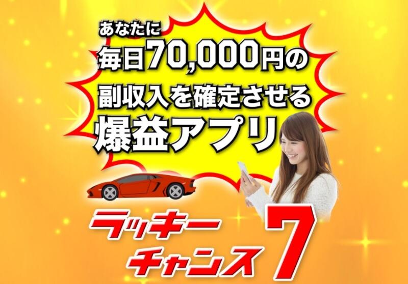 ラッキーチャンス7は副業詐欺か!毎日7万円の副収入が確定する仕組みは?怪しい爆益アプリを徹底調査