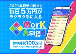 WorK AsigN(ワークアサイン)