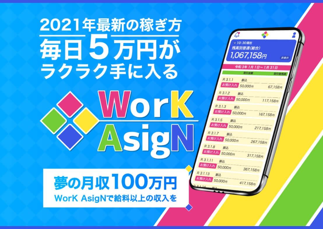 WorK AsigN(ワークアサイン)は稼げないスマホ副業?ラクラク毎日5万円稼げる仕組みは?怪しい無料DLキャンペーンを徹底調査