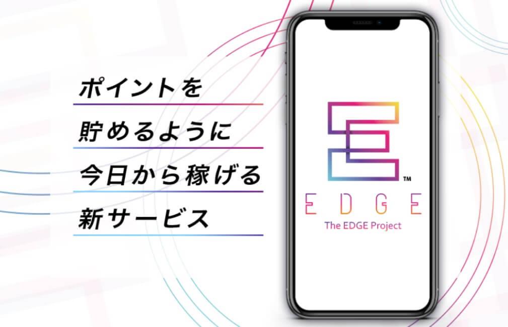 伊藤雅樹のEDGE(エッジ)は仮想通貨投資詐欺か!怪しいCUTTING EDGEシステムの口コミ評判を徹底調査