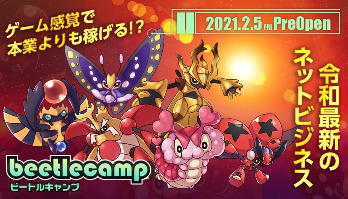 ビートルキャンプ(beetlecamp)は怪しい投資詐欺!?飛ぶ可能性あり?紹介報酬目的の業者に注意!