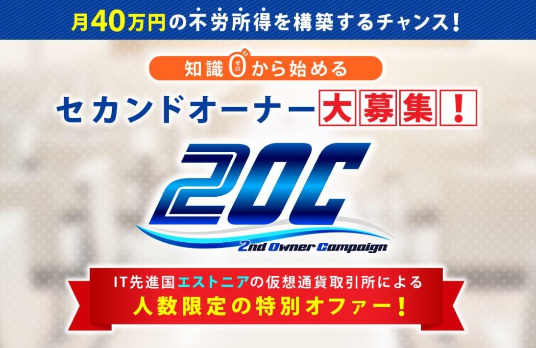 【Koji】2OC(セカンドオーナーキャンペーン)は暗号資産投資詐欺か!?加藤浩次は危険人物?