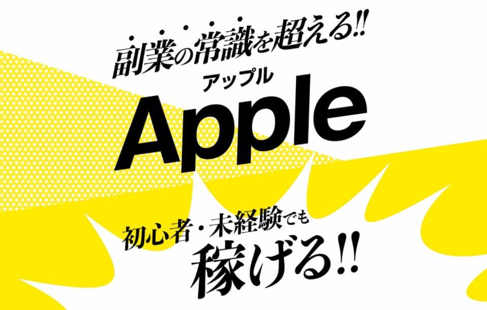 Apple(アップル)は副業詐欺?返金保証制度付のファーストブックとは?口コミ評判も徹底調査