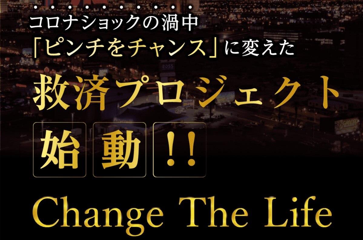 【畑岡宏光】Change the Life(チェンジザライフ)は詐欺?口コミ評判を徹底調査