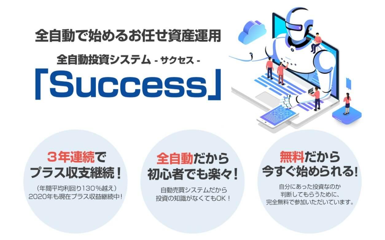 全自動投資システム-サクセス-「Success」は稼げる?怪しいEA?口コミ評判を徹底調査