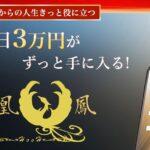 鳳凰-HooH-は詐欺資産構築アイテム?毎日3万円を謳う怪しいアプリの口コミ評判を徹底調査