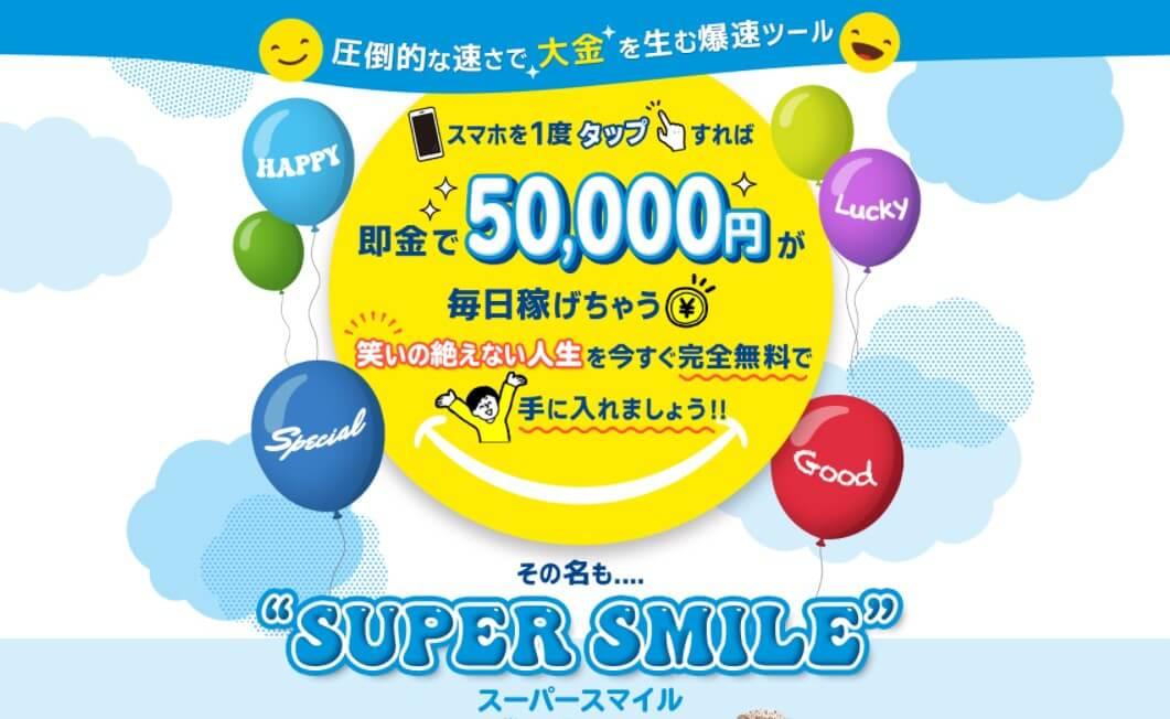 SUPER SMILE(スーパースマイル)は副業詐欺か!スマホで毎日5万円は本当?怪しい爆速ツールを徹底調査