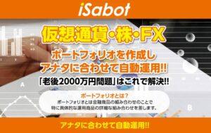 iSabot(isabot)は投資詐欺?怪しいポートフォリオ作成ツールの口コミ評判を徹底調査