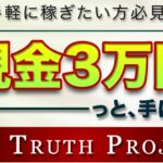 THE TRUTH(ザ・トゥルース)は投資詐欺?無料先行モニターの口コミ評判を徹底調査